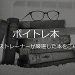 ボイトレ本|ボイストレーナーが厳選した本をご紹介①