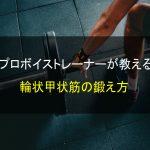 【永久保存版】輪状甲状筋の鍛え方|超スパルタ練習法